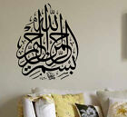 ISLAMIC Vinyl Wall Decal , Wall Quote , ISLAMIC CALLIGRAPHY    Bismillah    N54
