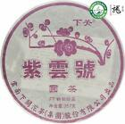 Zi Yun Hao * Purple Clouds Xiaguan Puer Tea 2010 Raw