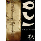 Game Guide and Art Book ICO official guide book PS2 PS3 The PlayStation2 BOOKS