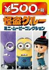 DESPICABLE ME & DESPICABLE ME2 6 MINI MOVIE COLLECTIONS-JAPAN DVD A31