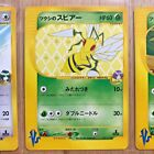 Pokemon Selection of 60+ Japanese VS Non-holo Cards 1st Edition New (MINT) 2001!