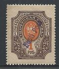 Estonia local REVAL stamps 1919 MI 11A signed  MLH  VF