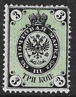 Russia stamps 1866 MI 19xF  ERROR!  MLH  VF   extremely RARE!