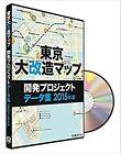 Tokyo Makeover Map Development Project Data Collection 2015 w/CD