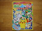 Pokwmon Pocket Monster Japan Not for sale Pamphlet campaign  Let's go to Touhoku