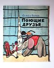 """USSR CHILDREN'S BOOK S. GARIN """"SINGING FRIENDS"""" ill. F. LEMKUL Moscow 1959."""