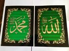 Beautifull wall hanging/Table decorate ALLAH and MUHAMMED 2 Pcs ( without frame)