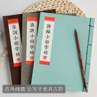 Brush calligraphy Xuan paper copybook for beginner