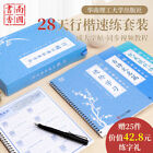 4 books Chinese Calligraphy practice copybook