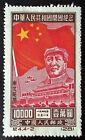 1950 commemorative stamps of P. R. China for annual celebration.
