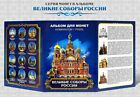 """Coins in the album """" Great Cathedrals of Russia """", Russia, 12 colored coins."""