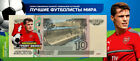 Banknote 10 rubles- 2018 World Cup-Russia-Group E - Switcerland -UNC!