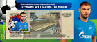 Banknote 10 rubles- 2018 World Cup-Russia-Group E - Serbia -UNC!