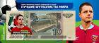 Banknote 10 rubles- 2018 World Cup-Russia-Group F - Mexico -UNC!