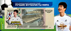 Banknote 10 rubles- 2018 World Cup-Russia-Group F - South Korea -UNC!