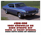 QH-106 1969 CHEVY CHEVELLE SS - SIDE BODY STRIPE KIT - VINYL or PAINT STENCIL