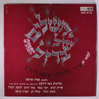 VARIOUS: Jerusalem Of Steel  LP (Israel, small cover creases, slight cover wear