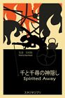 SPIRITED AWAY JAPANESE ANIME MANGA 2001 FILM POSTER ART A3 RE PRINT