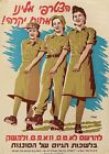 Vintage Israeli Womens Army Recruitment Poster 2 A3 Print