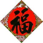 Chinese Good Fortune Decal / Sticker