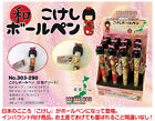 Cute Kokeshi Japanese Doll Ballpoint Pen