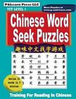 P&Learn Chinese Serial: Chinese Word Seek Puzzles : YCT Level 1 by Quyin Fan...