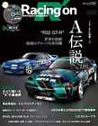 Racing On Vol.492 Japanese Fomula 1 Magazine R32 GT-R JTC Touring Group A w/ DVD