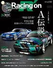 Racing On Vol.492 Japanese Fomula 1 Magazine R32 GT-R JTC Tourin... JAPAN Import