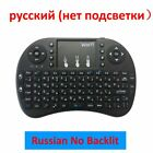 3 Colors Backlit i8 Mini Wireless Keyboard 2.4ghz English Russian 3 Colour Air
