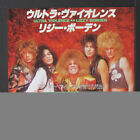 LIZZY BORDEN: Ultra Violence / Terror On The Town 45 (Japan, PS insert) Metal