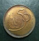PAKISAN 50 YEARS OF UNO 1945-1995 COMMEMORATIVE 5 RUPEES UNC COIN LOT 4