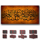 ' Arabic Islamic Calligraphy ' Modern Abstract Religion Wall Art Deco Canvas Box