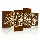 Arabic Islamic Calligraphy Religion Wall Art Framed Canvas Box ~ 4pc More Size