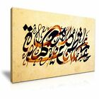 RELIGION Islamic Calligraphy 1 1-L Canvas Framed Printed Wall Art - More Size
