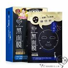 *BUY 5 GET 1 FREE* [MY SCHEMING] Black Charcoal Series Cotton Facial Mask 1pc