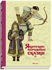 Сказки народов  Мира  / Tales From Around The World Russian Kids Book