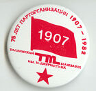 1982 Russia Esonian Party Organization 75th Anniversary Badge