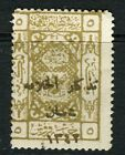 SAUDI ARABIA; 1924 Caliphate Gold Optd. on Mecca issue Mint 5pi. value, Shade