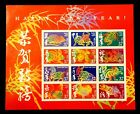 2005 USA Chinese Happy New Year - Original 2-Sided Sheet - 24 Stamps - Mint NH