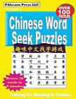 P&Learn Chinese Serial: Chinese Word Seek Puzzles : YCT Level 2 by Quyin Fan...