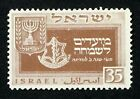 Israel Stamp Scott # 30, 1949. Army Insignia 35p. MNG