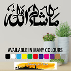 Mashallah Islamic Wall Stickers Arabic Calligraphy Wall Quotes Decals In 2 Sizes