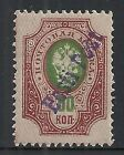 Estonia local REVAL stamps 1919 MI 10A signed  MLH  VF
