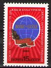 Russia 1985 Sc5348 Mi5489 1v mnh Society for Cultural Relations with Foreign