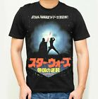 Star Wars The Empire Strikes Back Japanese Poster Adult T-Shirt $19.95 USD on eBay