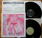 Tsin Ting Ling Po SHAW The Love Eterne OST China Asian press LRHX-812 & LS-3065