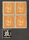 China 1940 HK Pt Martyrs (1c Perf 12.5, 政 Not join, Block of 4) MNH CV$52