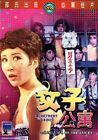 "Betty Ting Pei ""Apartment for Ladies"" Yang Fang IVL 1970 Shaw Brothers OOP DVD"