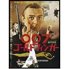 """Goldfinger - Vintage Movie Poster (Japanese)"" Poster Print $34.99 USD on eBay"