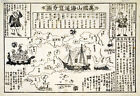 MP1 Vintage Old Japanese Map Of The World & Ships Poster Print A1 A2 A3